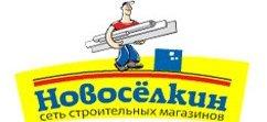 9636_novoselkin