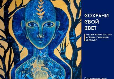 Ксения Гунина-Авербург представляет персональную выставку