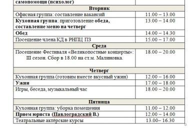 Расписание работы Клубного дома «Открытая душа» На 18 марта — 22 марта 2019