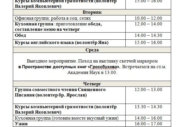 Расписание работы Клубного дома «Открытая душа» На 15 июля — 19 июля 2019