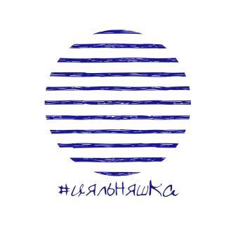 Минский клубный дом «Открытая душа» запускает флешмоб #цяльняшка в социальных сетях ВКонтакте, Facebook, Instagram