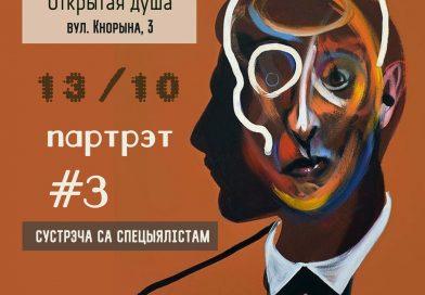 В воскресенье 13 октября в Клубном доме состоится «Партрэт 3»