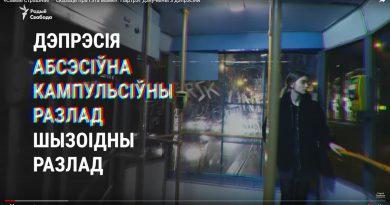 Четвертый репортаж Радыё Свабода с психоактивного проекта Партрэт.